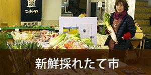 原田米店「新鮮採れたて市」