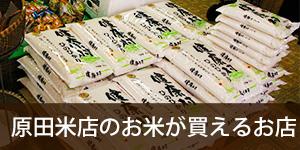 原田米店のお米が買えるお店