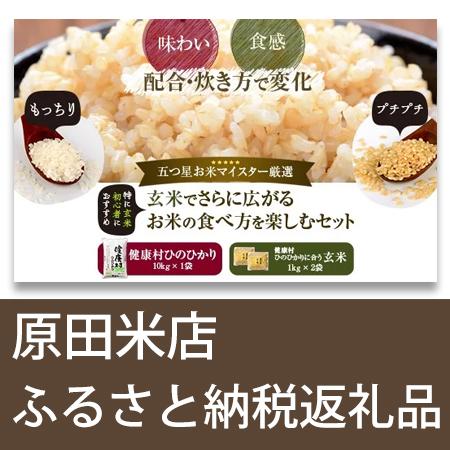 原田米店のふるさと納税返礼品